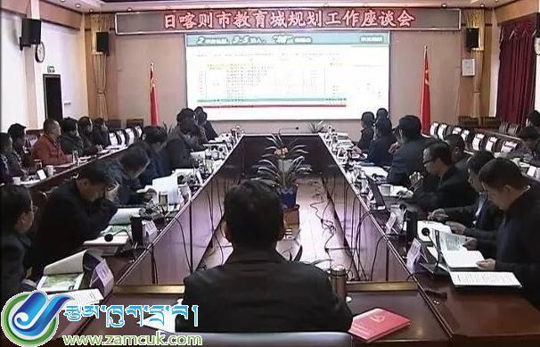 日喀则市召开教育城规划工作座谈会.jpg